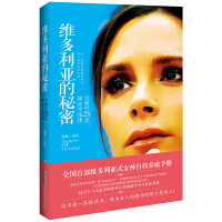 维多利亚的秘密 : 贝嫂的25堂辣尚幸福课 恋光 北京时代华文书局