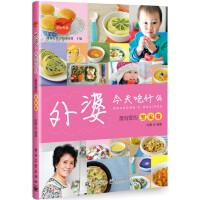 【旧书二手书9成新】外婆,今天吃什么――有爱的宝宝餐 陈蕾著 9787121252747 电子工业出版社