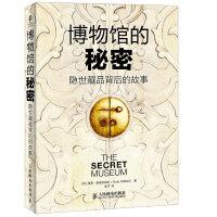 博物馆的秘密隐世藏品背后的故事【正版书籍,售后无忧】