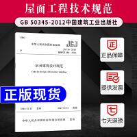 正版现货 JGJ36-2016宿舍建筑设计规范