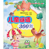 好孩子益智悦读书系--儿童谜语300则(谜语大王作品精选)