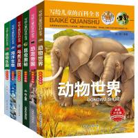 写给儿童的百科全书(全六册)恐龙帝国 海洋动物 动物世界 鸟类王国 昆虫奥秘 植物乐园