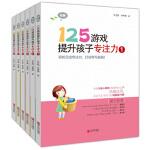 125游戏提升孩子专注力(第1、2合辑,共6册)