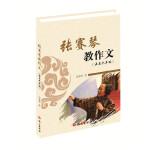 张赛琴教作文(五至六年级)