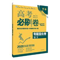 理想树67高考2020新版高考必刷卷 专题强化卷 语文 高考二轮复习用卷