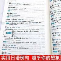 一网打尽日语单词15000日语等级考试新标准日本语初级日语自学教材大家的日语零基础日语单词随身背日语学习资料日语学习书正