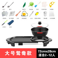 韩式家用电烧烤炉电热火锅涮烤一体锅多功能电烤盘无烟不粘烤肉机