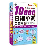 10000日语单词口袋书 音频正版 日语书籍 零基础入门自学 标准日本语 日本语初级中级高级 日语单词的学习用书 初学