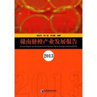 赣南脐橙产业发展报告2013 正版 李自茂,钟八莲,孙剑斌 9787509634806