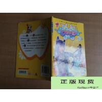 【旧书二手书9成新】巴拉拉小魔仙5(第13-16集)【实物拍图 品相自鉴】 /童趣出版有?97871