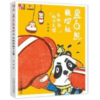 黑白熊 侦探社(不倒翁倒下之谜) 正版 东琪 9787514837247