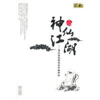 神仙江湖 潜伏在民间信仰中的神仙 黄晓峰 陕西人民出版社