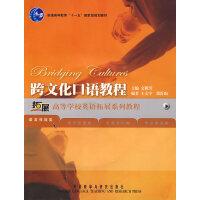 跨文化口语教程(高等学校英语拓展系列教程)(配MP3)