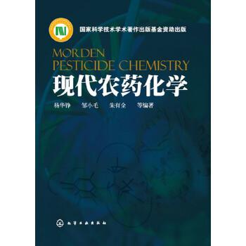 现代农药化学