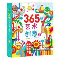 365个艺术创意Ⅲ