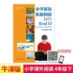 小学英语拓展阅读 四年级第二学期