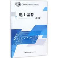 电工基础(第4版) 人力资源社会保障部教材办公室 组织编写