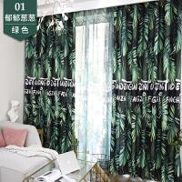 北欧窗帘成品高遮光窗帘布简约现代卧室飘窗客厅落地窗阳台平面窗