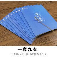南国书香 9本正楷硬笔临摹练字帖成人钢笔楷书速成反复使用男女