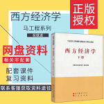 正版现货 西方经济学下册 马工程 高等教育出版社 马克思主义理论研究和建设工程教材 大学教材辅导用书