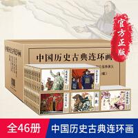【领券减100】中国历史古典连环画小人书全套46册老版怀旧大全集绘画本儿童漫画书小学生图画书历史故事绘本8090年代经典