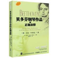 正版 贝多芬钢琴作品的正确演释 钢琴奏鸣曲基础练习曲教材教程曲谱书 钢琴协奏曲 钢琴小奏鸣曲集独奏曲谱弹奏教学书籍 上海