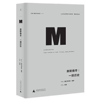 017奥斯维辛(pdf+txt+epub+azw3+mobi电子书在线阅读下载)
