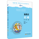 新教育晨诵:小学三年级・上册