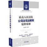 最高人民法院公司法司法解�精�精解(增�版)