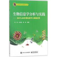 生物信息学分析与实践:MATLAB生物信息学工具箱应用 刘伟,孙志强,杨森 编著