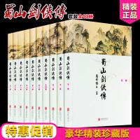 蜀山剑侠传全本 还珠楼主著 含《蜀山剑侠后传》及《峨眉七矮》武侠小说经典作品集 全套10册