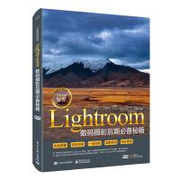 义博!不能说的秘密:Lightroom数码摄影后期必备秘籍(全彩)(含DVD光盘1张)9787121324543