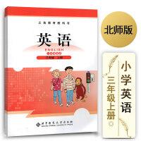 三年级上册英语书 北师版英语三年级上册课本教材教科书3年级英语上册北师版一1起点一年级起点 北京师大版 义务教育教科书