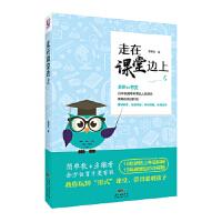 正版~9787218119908-走在课堂边上(ms)/ 黄嘉宏 / 广东人民出版社
