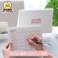 《无印 简系列》2020年韩国风格良品日历 创新小清新台历架定制年历计划本公司企业定制定做月历2021备注录