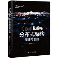 Cloud Native分布式架构原理与实践