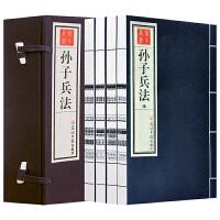 孙子兵法 一函全四册 宣纸手工线装    光明日报出版社