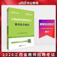 中公教育2020江西省教师招聘考试辅导教材教育综合知识