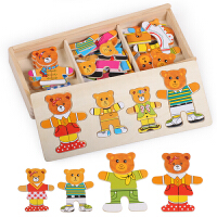 木制儿童男女孩宝宝立体拼图积木玩具1-2-3-4岁小熊换衣服