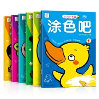 新版 袋鼠妈妈 涂色吧 全6册畅销书籍 童书少儿艺术2-3-4-5-6岁涂色吧亲子互动益智游戏书左右脑开发全脑思维训练