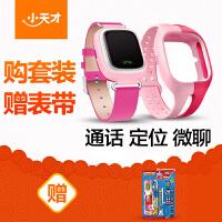 小天才电话手表Y01 儿童智能手表360度防护 学生智能定位通话手环手机