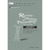 正版促销中xz~劳特利奇哲学史 第七卷 19世纪哲学(劳特利奇哲学史) 9787300230795 [新加坡]C.L.