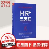 HR+三支柱 马海刚,彭剑锋,西楠 著
