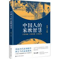 大百科:中国人的家教智慧