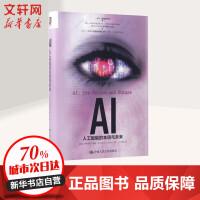 AI:人工智能的本质与未来 (英)玛格丽特・博登(Margaret A.Boden) 著;孙诗惠 译