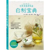 天然美肌护肤品自制宝典 (韩)郑善儿 中国纺织出版社