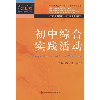 (捐赠)新课程远程研修丛书·初中综合实践活动
