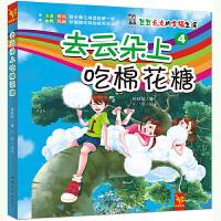 天星童书/中国原创文学/注音读物 豆豆点点的幸福生活4 去云朵上吃棉花糖