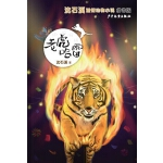 沈石溪激情动物小说(拼音版) 老虎哈雷