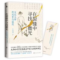 """在裂缝中寻找微光:文化大师的风骨与温度(知名文化类自媒体大V""""牛皮明明""""首次出书,大师的风骨里蕴藏中国人的精神典范。)"""